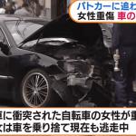 パトカーに追跡されていた車がひき逃げ!車乗り捨て女が逃走!!【大阪・西区】