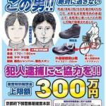 未解決事件!京都精華大学生通り魔殺人事件【2007年1月】