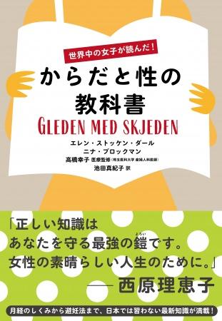 年末年始、自分のからだのことを見つめなおしてみませんか?NHK出版から「からだと病気のしくみ講義」「からだと性の教科書」の2冊が発売です。
