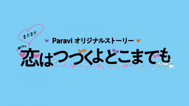 2020年1月スタート TBS火曜ドラマ『恋はつづくよどこまでも』のオリジナルストーリーをParaviで独占配信決定!