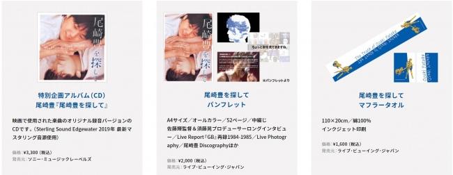 尾崎豊がステージで倒れながらも熱唱する「15の夜」。『尾崎豊を探して』衝撃の最終予告映像、解禁!