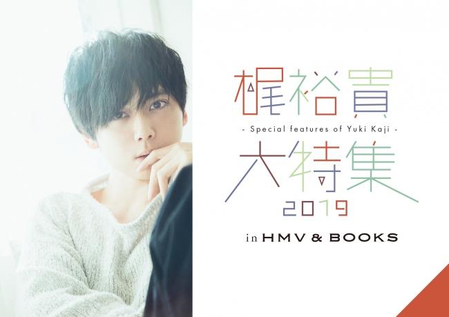 「梶裕貴大特集2019 in HMV&BOOKS」今年はSHIBUYA、ららぽーと横浜、SHINSAIBASHI、HAKATAの4店舗にて開催決定!
