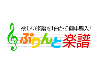【ぷりんと楽譜】『みせて、あなたを/エルサ(松 たか子)/イデュナ(吉田 羊)』ピアノ(ソロ)初級/中級楽譜、発売!