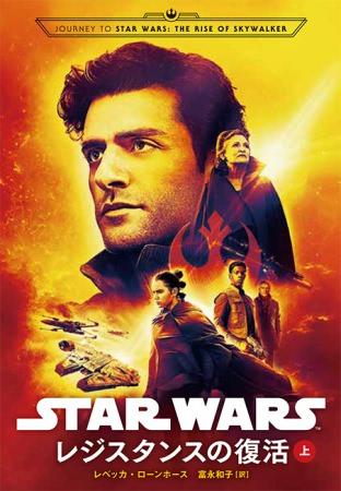 『スター・ウォーズ レジスタンスの復活』上・下巻、『スター・ウォーズ:去りし日の希望』映画公開に合わせて「ヴィレッジブックス」より本日12月20日発売