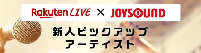 ライブ動画配信サービス「Rakuten LIVE」、通信カラオケサービス「JOYSOUND」との共同イベント「Rakuten LIVE x JOYSOUND 新人ピックアップアーティスト」を開催