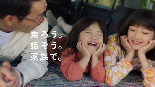 乗ろう。話そう。家族で。STEP WGN「家族の空間」篇 CM開始