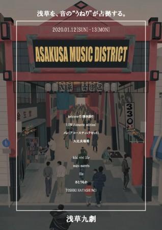 今週末開催!新成人参加無料の音楽イベント「ASAKUSA MUSIC DISTRICT」