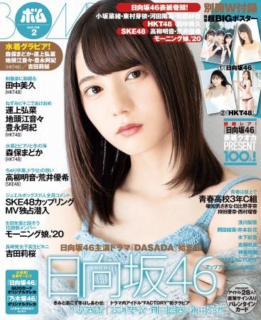 BOMB2月号は1月15日(水)から主演ドラマ『DASADA』がスタートする日向坂46が表紙巻頭特集に登場!