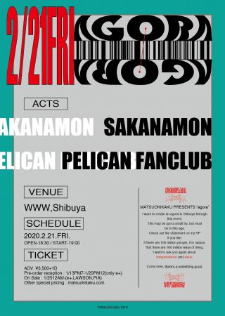 松尾企画「主体性と価値」問い直す渋谷WWW企画にSAKANAMON、PELICAN FANCLUBが出演。
