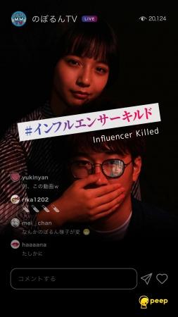 よっち(ボンボンTV)、山之内すずが出演『#インフルエンサーキルド』予告動画公開
