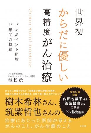 カレンダーの裏の「内田啓子65歳」……樹木希林さんのがん治療にあたった医師が語る樹木希林さんとの思い出