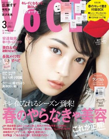 広瀬すずの「絶対的透明感」を目撃せよ!今話題の美女とイケメンが集結したVOCE3月号は1月22日発売!