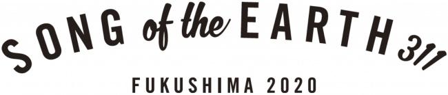 ORANGE RANGE(ACOUSTIC SET)、ハナレグミなど21組のアーティストが福島に集結! SONG OF THE EARTH 311 - FUKUSHIMA 2020 –