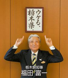 栃木県庁で『「いちご王国」の夕(ゆうべ)』が開催されました!
