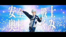 奥村組 新TVCM  2020年1月26日(日)オンエア開始
