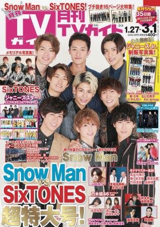 Snow Manが「月刊TVガイド」初表紙! 渡辺翔太がインタビュー中に涙…!! グループの未来と盟友SixTONESへの思い