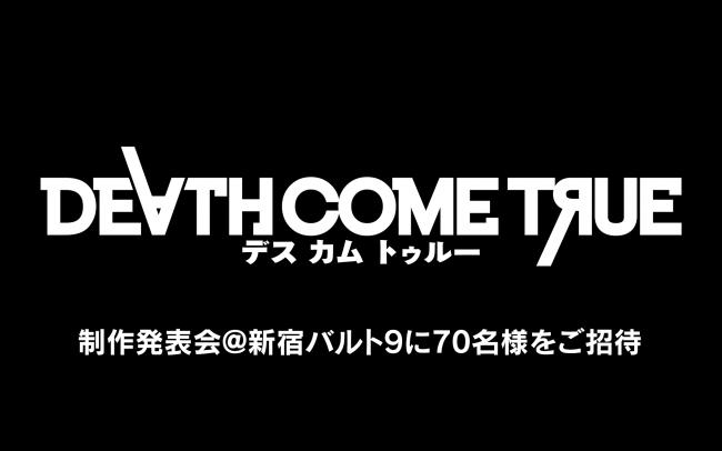 【Death Come True】(デスカムトゥルー)が制作発表会を新宿バルト9で開催!70名様ご招待Twitterキャンペーンを実施!本郷奏多、栗山千明、森崎ウィン、梶裕貴、山本千尋が登壇!