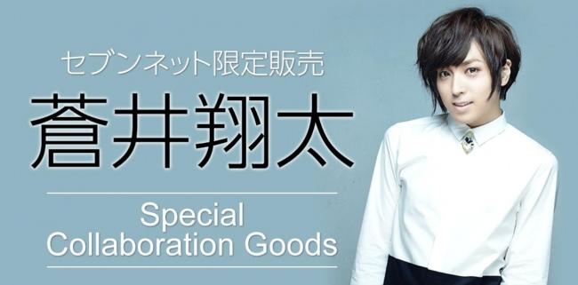 蒼井翔太とメガネブランドZoffが初のコラボレーション  セブンネット限定「蒼井翔太✕Zoffコラボメガネ」発売決定