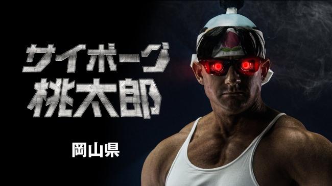 県政広報動画「サイボーグ桃太郎」を公開します。~注目のスポーツを紹介します~