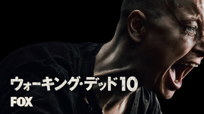 「ウォーキング・デッド」シーズン10後半、HuluのFOXチャンネルでの日本最速リアルタイム配信を記念してHulu会員なら誰でも視聴可能な特別試写を決定