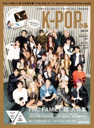 「K-POPぴあvol.10」 表紙:FNC FAMILY