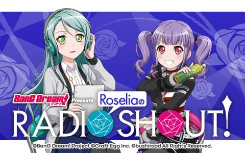 ニッポン放送にて「BanG Dream! Presents RoseliaのRADIO SHOUT!」1月6日(月)20時20分スタート!!