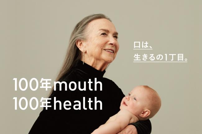 人生100年、口の衰えを防ぐと カラダの衰えも防げるサンスター新企業CM「100年mouth100年health篇」