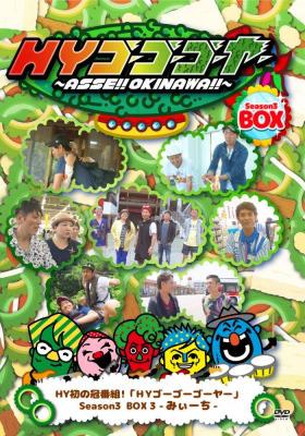 沖縄が誇る人気バンド「HY」の冠番組「HYゴーゴーゴーヤー」のDVD『HYゴーゴーゴーヤー Season3 BOX3-みぃーち』(出演=HY)がAmazonDOD売れ筋ランキングにて3位を獲得!