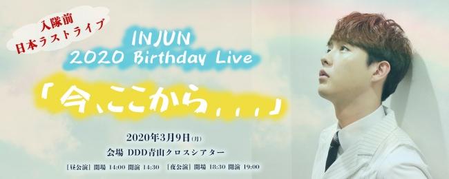 【インジュン】入隊前の日本ラストライブ、本人の誕生日3/9に開催決定!
