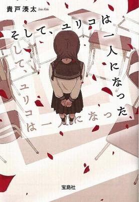 『このミステリーがすごい!』大賞 U-NEXT・カンテレ賞受賞作!『そして、ユリコは一人になった』2/6発売