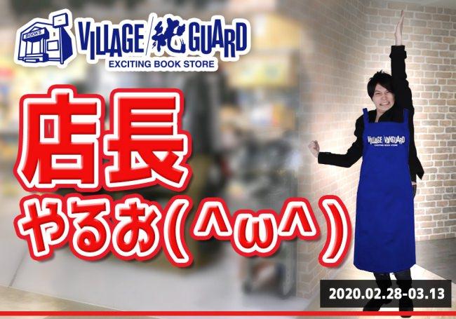 【実況者加藤純一がヴィレヴァンをジャック!ヴィレッジ純ガードオープン!!】コラボグッズを2月28日より限定発売!