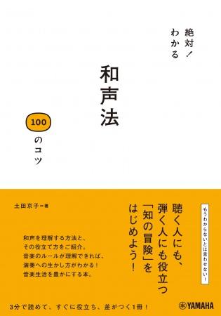 もうわからないとは言わせない! 3分で読めて、すぐに役立ち、差がつく1冊! 絶対!わかる 和声法100のコツ 2月21日発売!