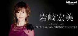 岩崎宏美 デビュー45周年記念特別オーケストラ公演 5月に横浜で開催決定!