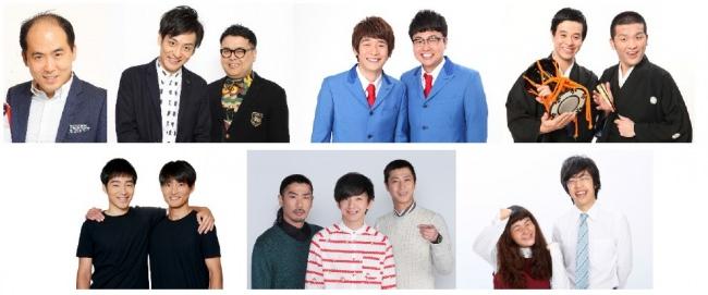 吉本人気芸人、世界トップクラスのショーケースで盛り上がろう!