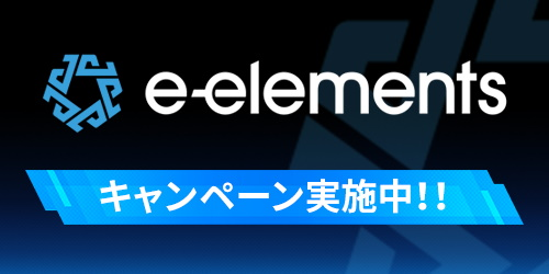 """アニマックス eスポーツ 新規プロジェクト""""e-elements"""""""