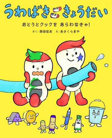 どんな子でも幼稚園・保育園が楽しくなる!「とと姉ちゃん」で話題の脚本家・西田征史 はじめての絵本「うわばききょうだい」刊行のお知らせ