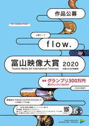 「富山映像大賞2020」映像作品募集のお知らせ