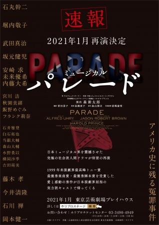 日本演劇界に衝撃と感動を与えたミュージカル『パレード』待望の再演決定!