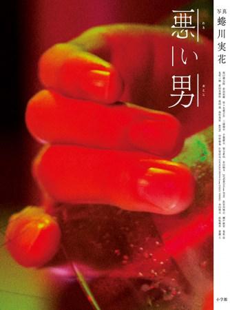 蜷川実花撮影の写真集『悪い男』 重版出来!〝色男〟たちからのメッセージ追加公開しました!!