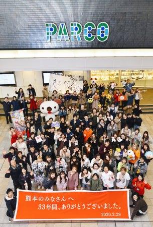 来場者数1万5千人突破!『さよならPARCO』45組目のパネル追加、最後のギフトも!