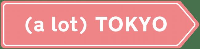 植野有砂がメインホストを務める、新カルチャー情報発信番組「(a lot)TOKYO」スタート!