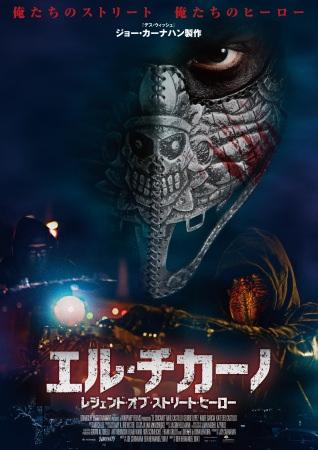 『バッドボーイズ フォー・ライフ』『デス・ウィッシュ』ジョー・カーナハンによる『エル・チカーノ レジェンド・オブ・ストリート・ヒーロー』Blu-ray&DVDが2020年6月3日に発売決定!