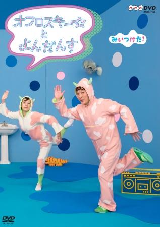 NHK Eテレで放送中の「みいつけた!」から、オフロスキーのDVD第3弾が登場!