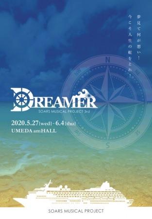 生でしか味わえない感動と興奮を提供し続ける、大阪のエンタメ文化発信地2020年で開業35周年を迎える梅田amHALLで「ソアーズ・ミュージカル第三弾 DREAMER」を開催