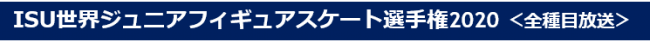 世界ジュニア・世界フィギュアスケート選手権全種目放送!新たに創設されたISUスケーティングアワード生中継!