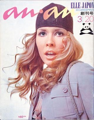 『anan』は2020年3月、創刊50周年を迎えます。