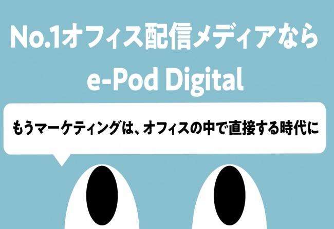 オフィスサイネージNo.1媒体「e-Pod Digital」史上最速で月間リーチ数100万人を突破。
