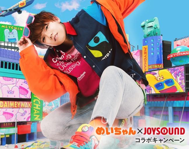 ニューアルバム「大迷惑」発売記念!豪華賞品が当たる「めいちゃん×JOYSOUNDコラボキャンペーン」を開催!