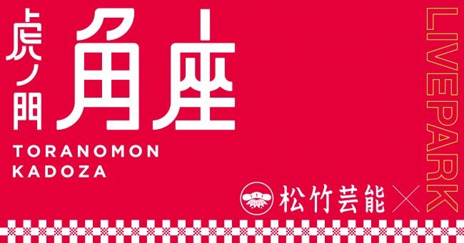 中止した「新宿角座」等の出演者によるライブ配信イベントを実施「虎ノ門角座」9日より3夜連続で無料生配信