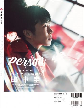 「TVガイドPERSON vol.91」(東京ニュース通信社刊)